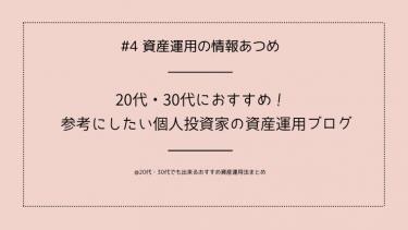 20代/30代 投資家のブログ